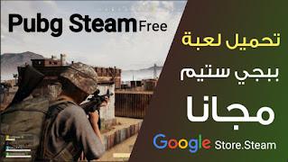 تحميل لعبة ببجي ستيم مجانا | Pubg Steam Free