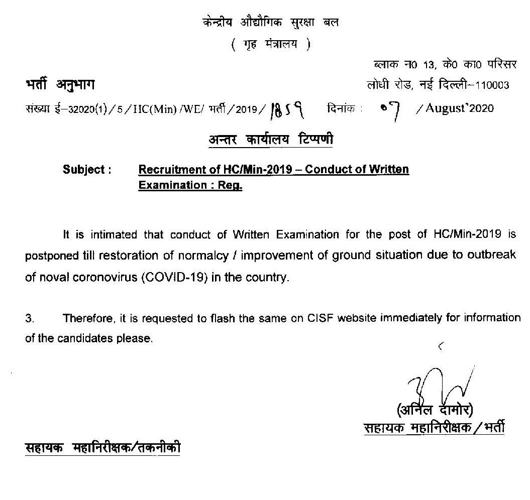 CISF Head Constable Written Exam Date429