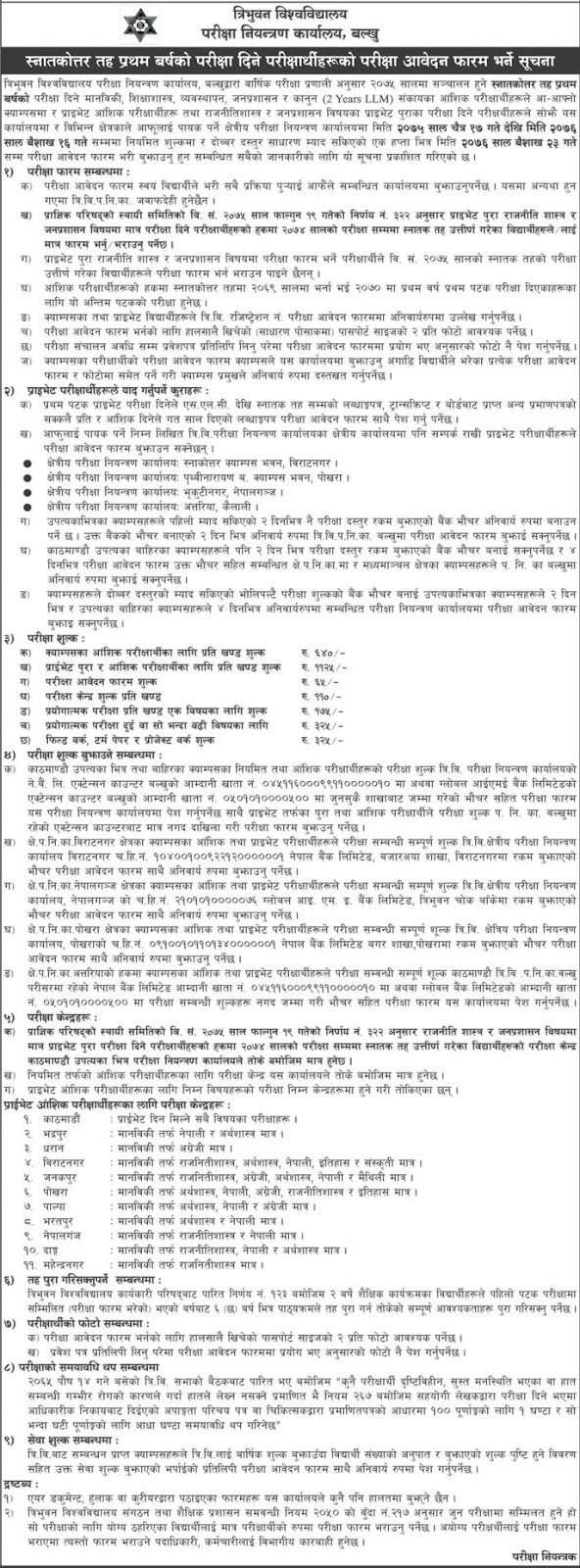 TU Master First Year Exam Form Fill Up Notice