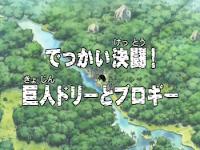 One Piece Episode 71