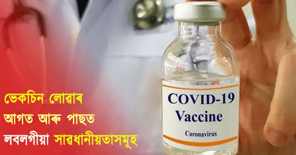 Precautions after and before taking the vaccinePrecautions after and before taking the COVID vaccine
