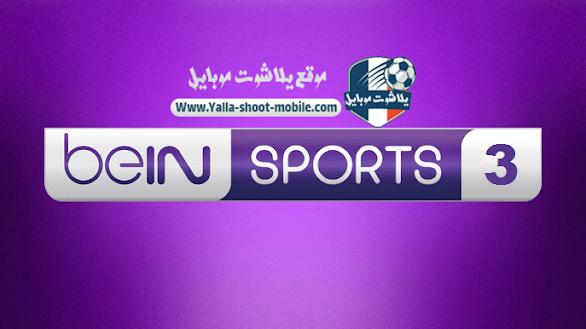 مشاهدة قناة بي ان سبورت 3 بث مباشر بدون تقطيع beIN Sports 3 HD