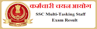 ssc mts result 2019 tier 1,SSC MTS Tier 2 Result,SSC Result 2020,ww.ssc.nic.in,mts result 2020,ssc mts 2020 sarkari result,sarkari result