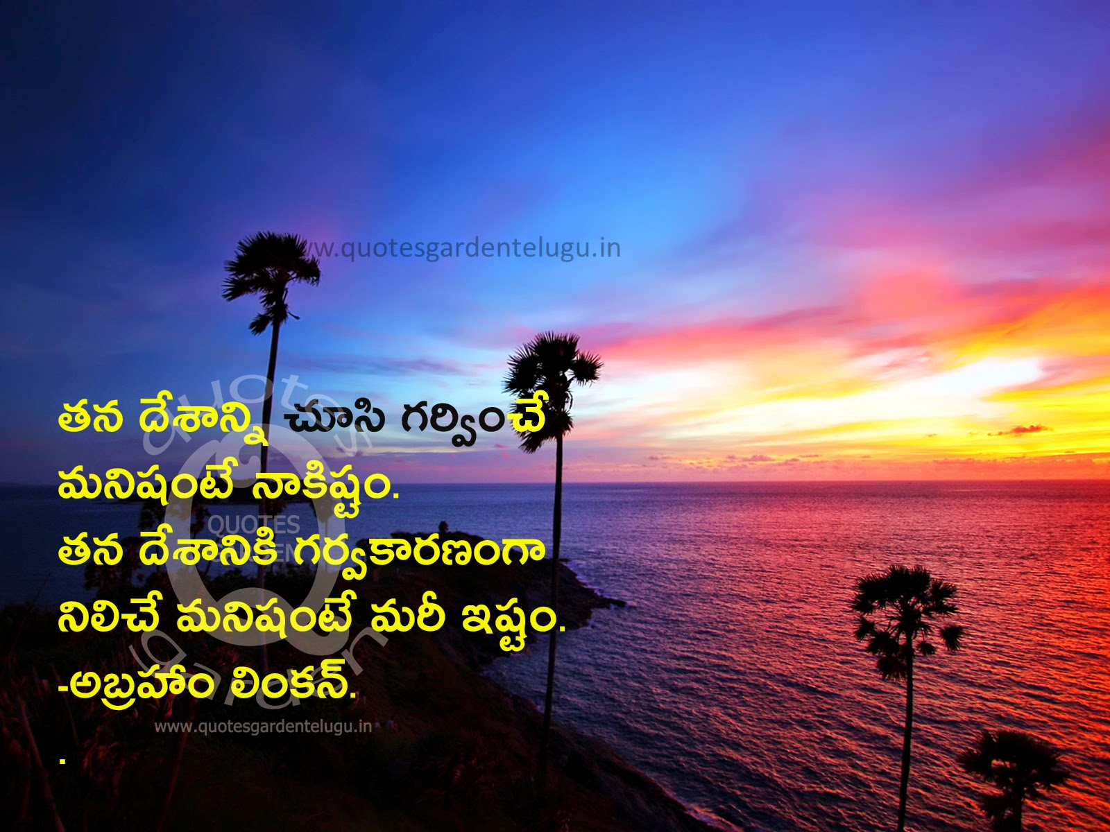 Awesome best Telugu Nice inspiational hd images wallpapers with cool images - telugu inspiraitonal motivational life qutoes