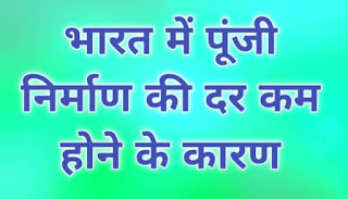 Causes of Low Rate of Capital Formation in India in Hindi