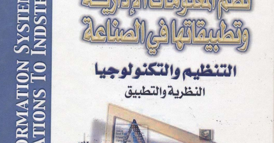 كتاب التنظيم pdf