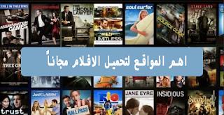 تحميل الافلام,تحميل الافلام الاجنبية,تحميل,افلام 2021,افلام,اقوى افلام الاكشن 2021,أفضل 5 مواقع لمشاهدة و تحميل الأفلام مجانا,افضل مواقع لتحميل الافلام,مواقع لتحميل و مشاهدة الأفلام و المسلسلات,مواقع لتحميل الافلام مترجمة,افضل مواقع افلام,أفضل 5 مواقع لتحميل الافلام و المسلسلات,افلام اكشن 2021,أفضل 5 مواقع لمشاهدة و تحميل الافلام و المسلسلات,افلام اكشن جديدة 2021,مواقع الافلام,تحميل تطبيق موفيز لاند لتحميل الافلام,أقوى موقع لتحميل الأفلام الأجنبية,تحميل افلام,أفضل وأسهل موقع لتحميل الافلام