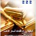 كتاب تقلبات أسعار الذهب