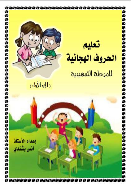 تحميل كتاب تعليم الحروف الهجائية للمرحلة التمهيدية