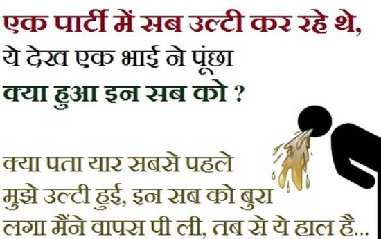Funny People Jokes Images in Hindi