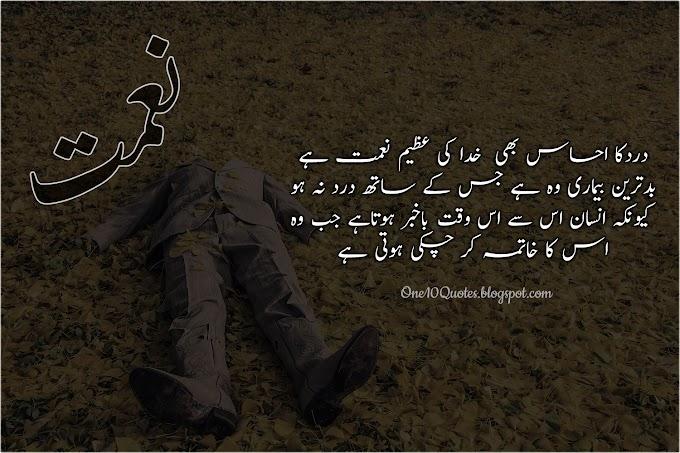 Urdu Quotes | Urdu Quotes about life, love etc. | Sad Quotes | Quotes | One10Quotes