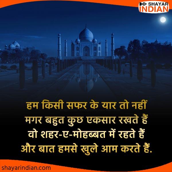 Taj Mahal Par Shayari, Yaari Dosti Status Images in Hindi
