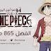 مانجا ون بيس الفصل 865 مترجم Manga One Piece 865 | تحميل + مشاهدة