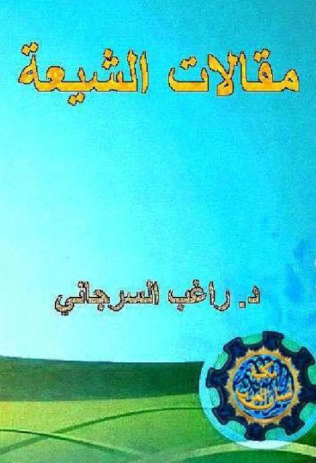 تحميل كتاب الاربعون لاحمد الشقيري