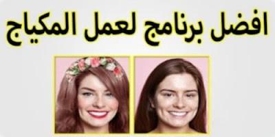 تنزيل برنامج لوضع مكياج للصور    youcam makeup up