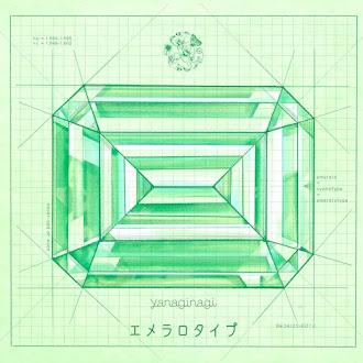 [Lirik+Terjemahan] Yanagi Nagi - Emeralotype