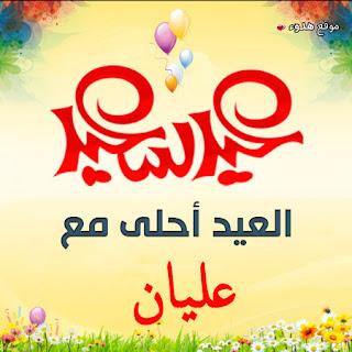 العيد احلى مع عليان