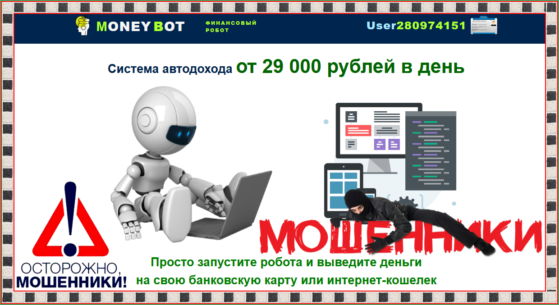 [ЛОХОТРОН] money-bots.ru/user280974151 Отзывы, развод на деньги! Финансовый робот MoneyBot v.3.6