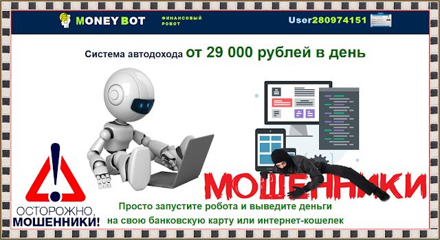 [ЛОХОТРОН] Финансовый робот MoneyBot v.3.6 - Отзывы, развод на деньги!
