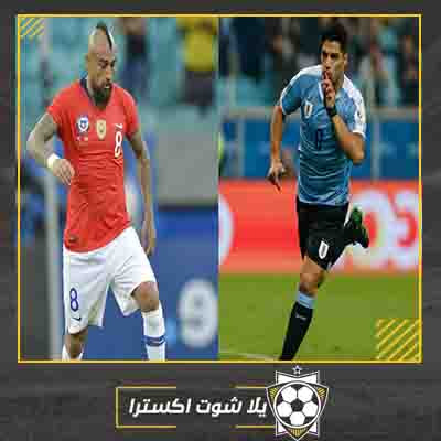 بث مباشر مباراة اوروجواي وتشيلي
