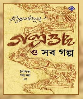 Golpoguchchho O Sob Golpo (গল্পগুচ্ছ ও সব গল্প) by Rabindranath Tagore