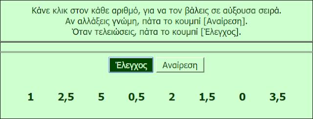 http://users.sch.gr/vaskitsios/katsba/dim/c/ma8-auxousa1.htm