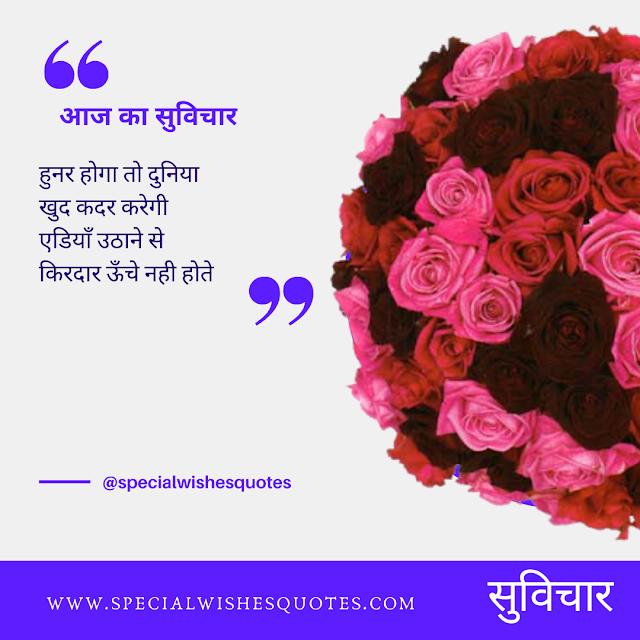 good morning satya vachan