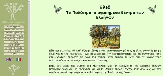 http://etwinning.sch.gr/projects/elia/elia.htm