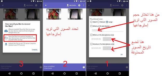كيفية استرجاع الصور المحذوفة من الهاتف بطريقة سهلة