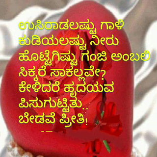 Heart Touching Kannada Whatsapp DP