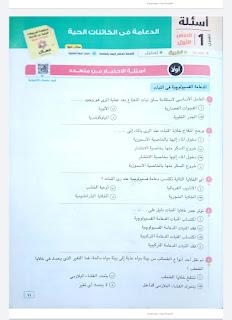كتاب الامتحان في الأحياء للصف الثالث الثانوي 2022، ملخص الامتحان أحياء ثانوية عامة