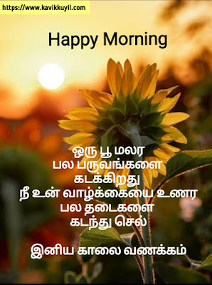 Happy morning quotes and images in tamil