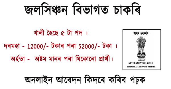 Irrigation Department Golaghat Jobs 2021