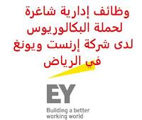 تعــلن شــركة إرنســت ويونــغ (Ernst & Young), عن توفر وظائف إدارية شاغرة لحملة البكالوريوس, للعمل لديها في الرياض. وذلك للوظائف التالية: 1- مســاعد أول – الشــؤون المــالية    (Senior Associate – Finance): المؤهل العلمي: بكالوريوس في المحاسبة، المالية أو ما يعادله. الخبرة: أربع سنوات على الأقل من العمل في المجال. أن يجيد مهارات الحاسب الآلي والأوفيس. للتـقـدم إلى الوظـيـفـة اضـغـط عـلـى الـرابـط هـنـا. 2- مســاعد دعــم الحســاب    (Account Support Associate): المؤهل العلمي: بكالوريوس في تخصص ذي صلة. الخبرة: غير مشترطة. للتـقـدم إلى الوظـيـفـة اضـغـط عـلـى الـرابـط هـنـا.  اشترك الآن في قناتنا على تليجرام     أنشئ سيرتك الذاتية     شاهد أيضاً: وظائف شاغرة للعمل عن بعد في السعودية     شاهد أيضاً وظائف الرياض   وظائف جدة    وظائف الدمام      وظائف شركات    وظائف إدارية                           لمشاهدة المزيد من الوظائف قم بالعودة إلى الصفحة الرئيسية قم أيضاً بالاطّلاع على المزيد من الوظائف مهندسين وتقنيين   محاسبة وإدارة أعمال وتسويق   التعليم والبرامج التعليمية   كافة التخصصات الطبية   محامون وقضاة ومستشارون قانونيون   مبرمجو كمبيوتر وجرافيك ورسامون   موظفين وإداريين   فنيي حرف وعمال     شاهد يومياً عبر موقعنا وظائف كوم وظائف السعودية 2021 وظائف السعودية اليوم وظائف السعودية للنساء وظائف السعودية تويتر وظائف السعودية لغير السعوديين وظائف في السعودية للاجانب وظائف السعودية للمقيمين اعلانات الوظائف اعلان توظيف مطلوب مترجم وظائف مترجمين طاقات للتوظيف النسائي بنك ساب توظيف اي وظيفه اي وظيفة أي وظيفة بنك سامبا توظيف وظائف حراس امن براتب 6000 وظائف مطاعم وظائف بنك سامبا وظائف السياحة وظائف بنك ساب البنك السعودي الفرنسي وظائف وزارة السياحة وظائف وظائف شيف رواتب شركة امنكو محاسب يبحث عن عمل مستشفى الملك خالد للعيون توظيف دوام جزئي جرير وظائف وزارة السياحة وظائف مكتبة جرير وظيفة حارس أمن في شركة أرامكو وظائف ادارة اعمال وظائف تخصص ادارة اعمال وظائف جرير للنساء مكتبة جرير وظائف وظائف حراس امن براتب 5000 بدون تأمينات وظائف مكتبة جرير للنساء وظائف حراس امن بدون تأمينات الراتب 3600 ريال مطلوب عمال وظائف hr وظائف تخصص التسويق هيئة السوق المالية توظيف جرير توظيف وظائف جرير شروط ال