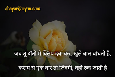 best romantic status in hindi