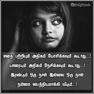 Mental tamil quote