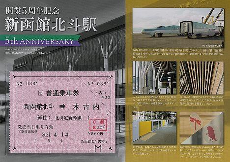 JR北海道 新函館北斗駅 常備軟券乗車券1 一般式