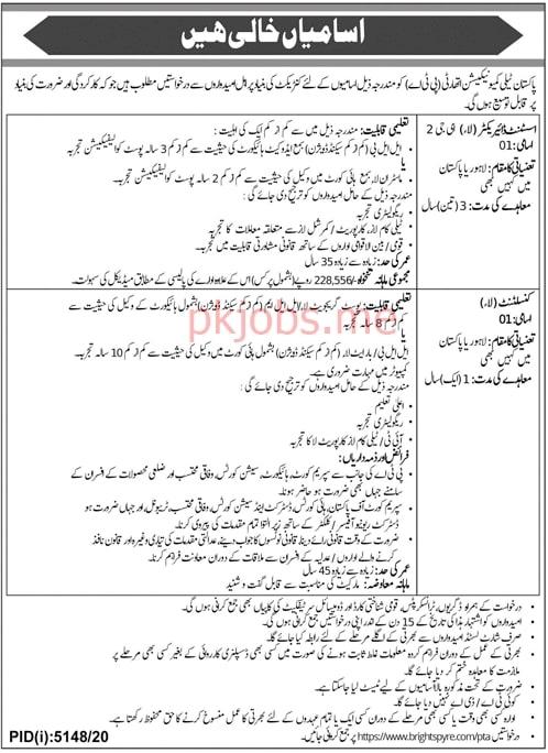 Latest Pakistan Telecommunication Authority Management Posts 2021