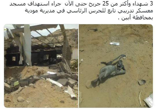 Syiah Houthi Serang Masjid, Puluhan Pasukan Militer Yaman Tewas dan Terluka