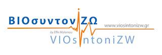 ΒΙΟσυντονίΖΩ - VIOsintoniZW