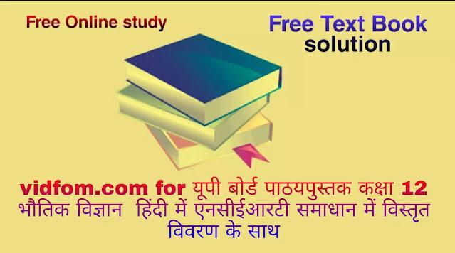 यूपी बोर्ड पाठयपुस्तक UP Board NCERT Solutions Class 12 Physics Hindi Medium 2021-22 कक्षा 12 भौतिक विज्ञान 2021-22 हिंदी में