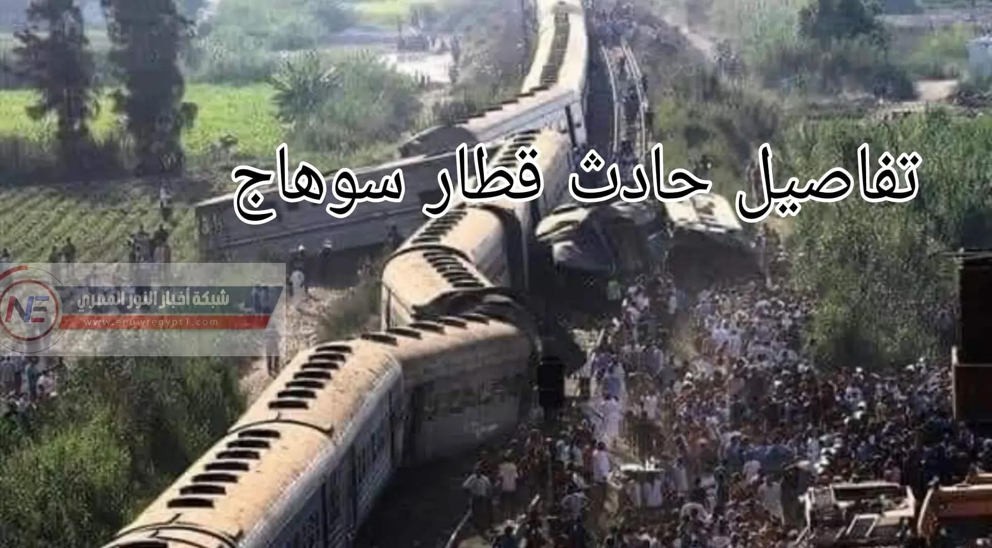 بالتفاصيل الشاملة | حادث قطار سوهاج | اسماء المصابين في حادث قطار سوهاج اليوم | لحظة تصادم قطار سوهاج