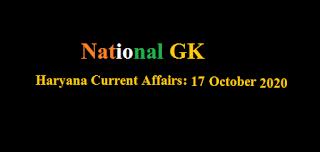 Haryana Current Affairs: 17 October 2020