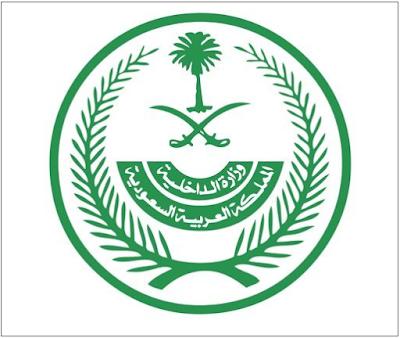 التجول , السعودية