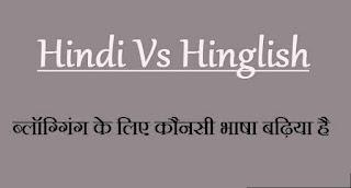 Hindi Ya Hinglish For Blogging