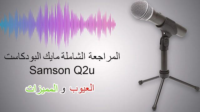 مميزات وعيوب مايك سامسون من نوع داينمك Samson Q2u