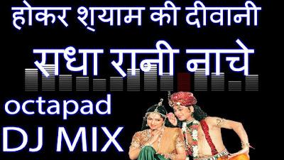 Radha Rani Nache dj Naresh NRS OoctaPad Mix