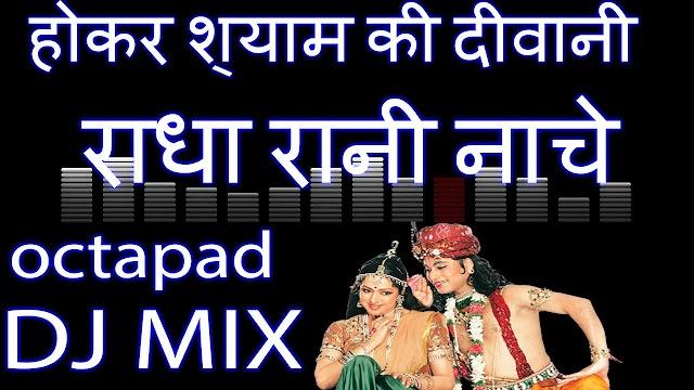 Shyam Ki Deewani Radha Rani Nache dj  Naresh NRS ( OctaPad MiX )