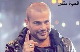 الفنان عمرو دياب يحتفل مع زوجته دينا الشربيني بعيد الحب
