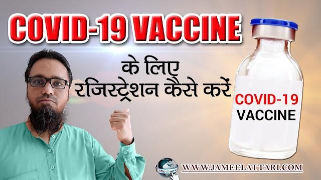 covid vaccine registration   कोविड-19 वैक्सीन का रजिस्ट्रेशन कैसे करें